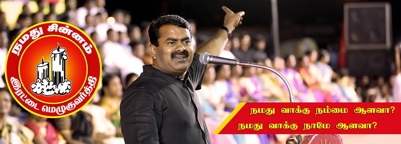 naam-tamilar-seeman-cuddalore
